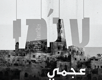 Movie Posters - Wizo Haifa, Typography, 3rd Year