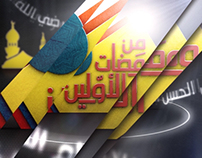 Wamadat TV Program
