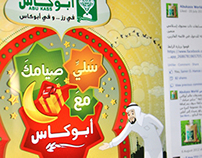Abukass Rice: 2013 Ramadan Engagment