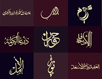 Arabic assorted calligraphy