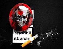 stone.smoking kills