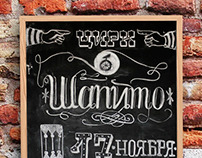 Chalk Lettering, Illustration, Typography, Poster.