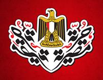Egyptian Freedom Hoodie