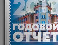 Годовой отчет МРСК Сибири