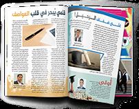 Graduation magazine وطني رأس مالي