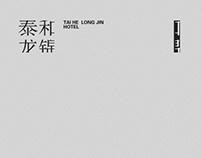 泰和·龙锦-graphic identity