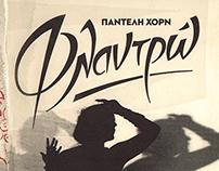 """Παντελή Χορν, """"Φλαντρώ"""" - Pantelis Horn's """"Flantro"""""""