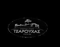 Tsarouhas restaurant - Τσαρουχάς Eστιατόριο