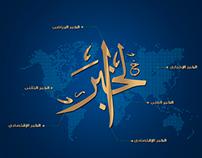 al khabar network