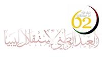 العيد الوطني لاستقلال ليبيا