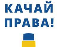 #Євромайдан постер