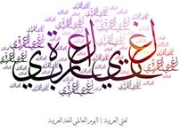 لغتي العربية