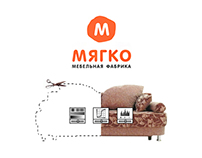 Мебельная фабрика «Мягко»