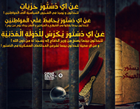 دستور العسكر 2013| Military Constitution 2013