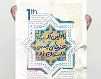Yazd Expo