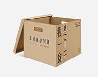 """""""不解忧杂货铺-bjyshopping"""" branding"""