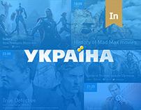 "TV Channel ""Ukraina"""