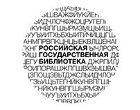Logo — Российская Государственная Библиотека