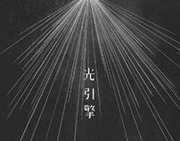 Light Engine - Journey