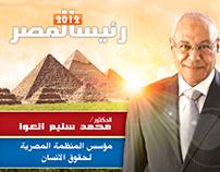 Al3awa Poster