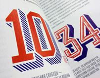 Коммерсантъ Секрет фирмы | Set of numerals