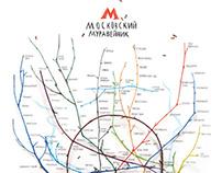 Муравейник (схема Московского метро)