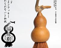 Foreverfineness:Gourd brush