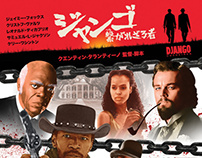 DJANGO UNCHAINED - JAPANESE B2 POSTER 60′s STYLE