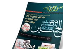 Al-Zahraa Magazine