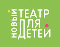 Фестиваль «Новый театр для детей»