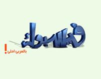 رساله : بالعربي احلى