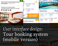 Mobile version of tour booking system