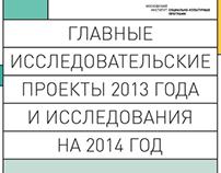 Отчет МИСКП. Презентация