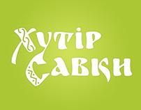 Khutir Savky. Folk museum's logo