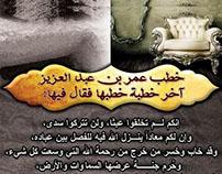 خطبة عمر بن عبد العزيز
