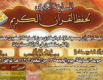 المسابقة الكبرى لحفظ القرآن الكريم
