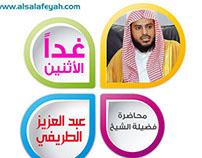 ندوة الشيخ الطريفي