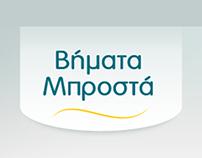 Ethniki Campaign