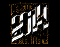 Welcome 2014 -Best Wishes