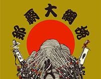 Local event team T-shirt Design -Naha Otsunahiki-