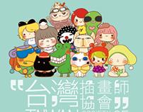 【台灣插畫師協會】2014參加香港國際授權展