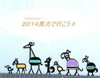 2014馬力で行こう !!
