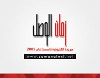 Zamanalwsl Project