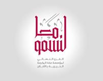 -مؤسسة مكة الخيرية بالافلاج -الفرع النسائي