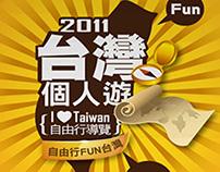 台灣個人遊 Taiwan GO! ( PM / UX )