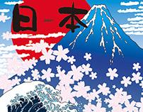 Figure of Rough waves, Fuji & Sakura