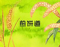 煎饼道 Branding