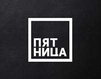 Pyatniza DJ Bar/Karaoke