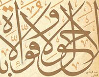 Arabic Typography   لاحول ولا قوة إلا بالله