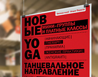 Posters for a fitness club. 2013